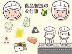 食品製造スタッフ(加工食品の包装作業)