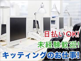 軽作業(来社不要/PCやタブレット端末の初期設定/平日5日/長期)