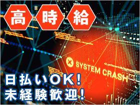 テクニカルサポート(CE業務/PCの修理/保守/(平日5日/土・日休み/長期/9:00-18:00)