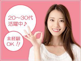 販売スタッフ(【太田市】洋菓子の販売(シフト制/週休2日/日勤/短期/~12月末)