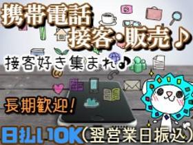 携帯販売(モバイルアドバイザー(高崎市/シフト制/長期/週休2日/日勤)