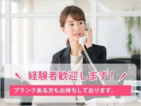営業事務(電話対応での日程調整業務/平日5日/長期)