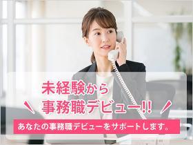 一般事務(人材派遣会社でデータ入力や電話対応/週3日/フルタイム/長期)