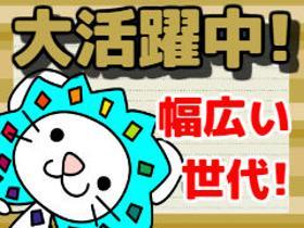 軽作業(土工作業員/人材紹介/やる気重視/寮あり)