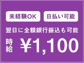 製造スタッフ(組立・加工)(冷凍食品の製造のお仕事/土日休み/日勤/短期)