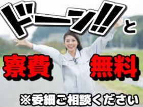 イベントスタッフ(リゾートバイト/寮費無料/3月末まで)