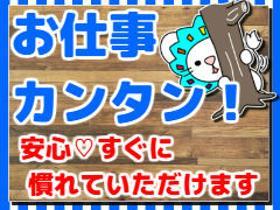 ピッキング(検品・梱包・仕分け)(日払い/週4日~OK/食品/夜勤/簡単軽作業)