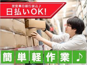 倉庫管理・入出荷(倉庫内作業/検品/梱包/男性活躍中)