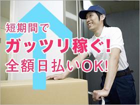 軽作業(製品の移動・出荷作業/平日5日/9-18/1ヶ月)