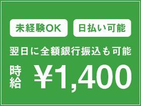 軽作業(化粧品のシール貼り・梱包・検品/土日祝休/3月末まで短期)