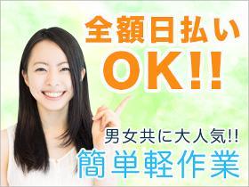 ピッキング(検品・梱包・仕分け)(軽作業/コンビニ向け食品・飲料の仕分け/シフト制)