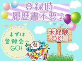 IT・エンジニア(人材紹介/正社員/未経験OK/土日休み/年間休日117日)