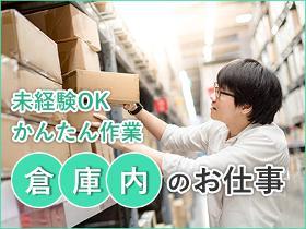 ピッキング(検品・梱包・仕分け)(≪日払いOK・全額振込≫倉庫内での食品や飲料、日用品等の仕分け作業)