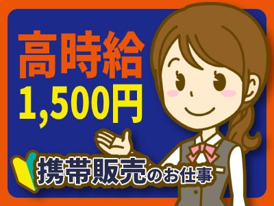 携帯販売(携帯電話ショップでのお仕事/未経験OK/姫路市内/交通費有り)