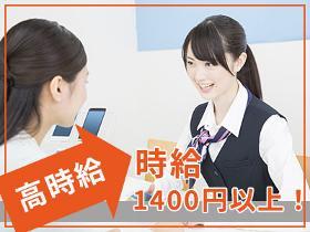 携帯販売(大手携帯会社)