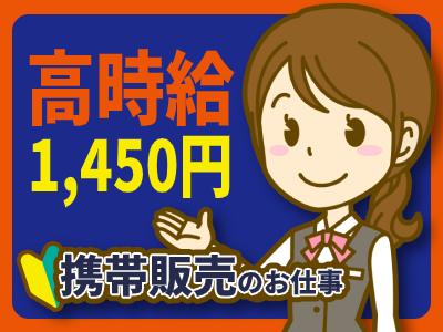 携帯販売(端末の販売促進/週5日シフト)