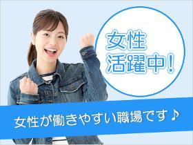 軽作業(ご飯の目視、検品作業/5勤2休/日勤)
