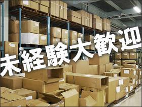 倉庫管理・入出荷(週5日/長期/即日OK/日払い/未経験歓迎)