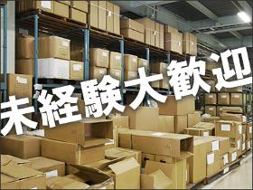 倉庫管理・入出荷(自動車部品のピッキング(日勤/8:30-17:30/平日週5日/長期)