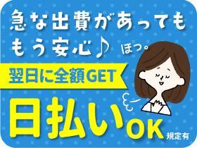 コールセンター・テレオペ(エアコン修理受付・進捗確認/週4/長期)