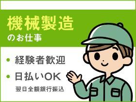 製造スタッフ(組立・加工)(車通勤OK/土日祝休み/装置組み立て/日払い/)