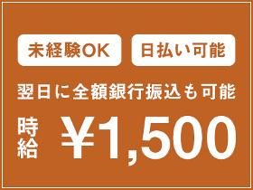 ピッキング(検品・梱包・仕分け)(4勤2休/2交代/倉庫内作業)