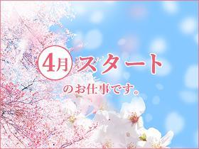 営業(紹介予定派遣/営業/武蔵小金井)