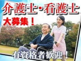 医療・介護・福祉・保育・栄養士(来社不要/介護職/神奈川県内/日払いOK)