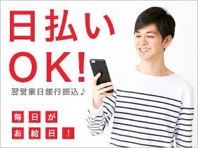 ピッキング(検品・梱包・仕分け)(日勤/平日週5日/3ヶ月以上)