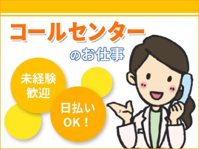 コールセンター・テレオペ(電話受付+データ入力(受電)(週4-5日/短時間/~7月末/15時-19時)