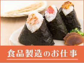 食品製造スタッフ(日払い/短期/お弁当やおにぎりの製造/土日祝のみ勤務もOK/)