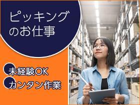 軽作業(通販商品のピッキング/週5/交通費あり/車通勤可/長期)