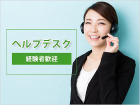 コールセンター・テレオペ(高時給1250/月給20万以上/能力により更なる昇給)