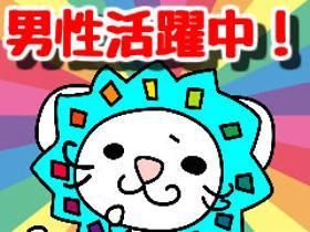 製造スタッフ(組立・加工)(製造加工/日勤/長期/8:30-17:00/土日祝休み)