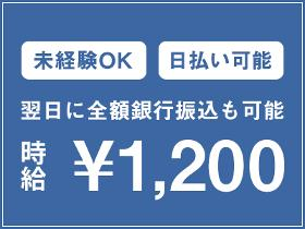 コールセンター・テレオペ(高松市中心部|時給1200円|店舗からの問い合わせ対応)