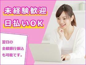 オフィス事務(週3日からOK/コール/期間限定/日払いOK)