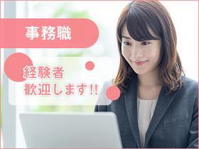 一般事務(データ入力・一般事務/平日5日/長期)