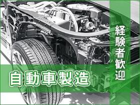 製造スタッフ(組立・加工)(自動車シートの製造/平日5日/二交代制/寮あり)