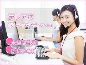 コールセンター・テレオペ(家電問合せ/時給1250円/シフト制/日払可)