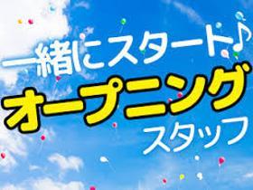 携帯販売(新店オープン/携帯ショップ接客/イオン津山店内/日払い)