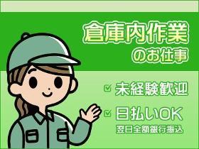 ピッキング(検品・梱包・仕分け)(乳製品等のピッキング・仕分)