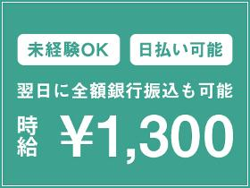 フォークリフト・玉掛け(荷物搬送作業)