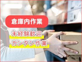 倉庫管理・入出荷(週5/土日休み/日勤/9時-18時)