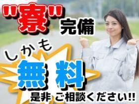 食品製造スタッフ(コンビニ向け食品の製造/寮費・光熱費無料)