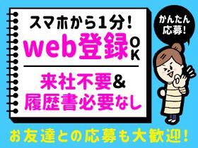 ピッキング(検品・梱包・仕分け)(宅配便の仕分け作業/週3日~/短期)