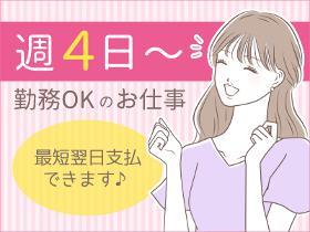 コールセンター・テレオペ(ワクチン予約の受付業務/週3/短期)