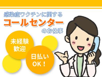コールセンター・テレオペ(ワクチン受付業務/7:45~17:00/週4日~/シフト制)