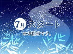 倉庫管理・入出荷(倉庫内管理者/週5日/長期)