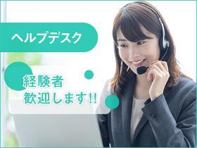 コールセンター・テレオペ(福井市/PCサポート/リモート/土日祝休/長期)
