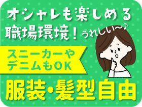コールセンター・テレオペ(飲食店予約サイトに関する事務/平日週5日)